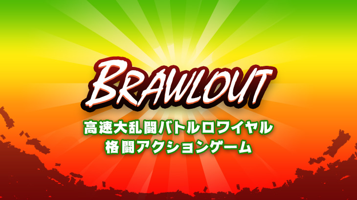 PS4でスマブラ風対戦アクションが出来るBrawlout!