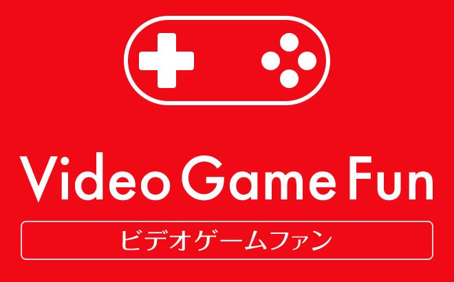 ビデオゲームファン
