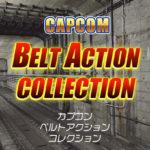 カプコン ベルトアクション コレクションを購入!